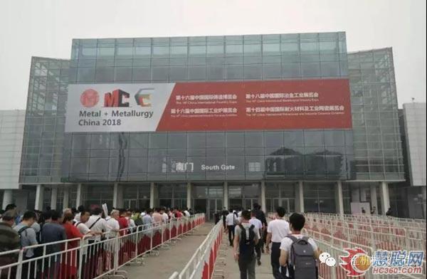 2018第十六届中国国际铸造博览会
