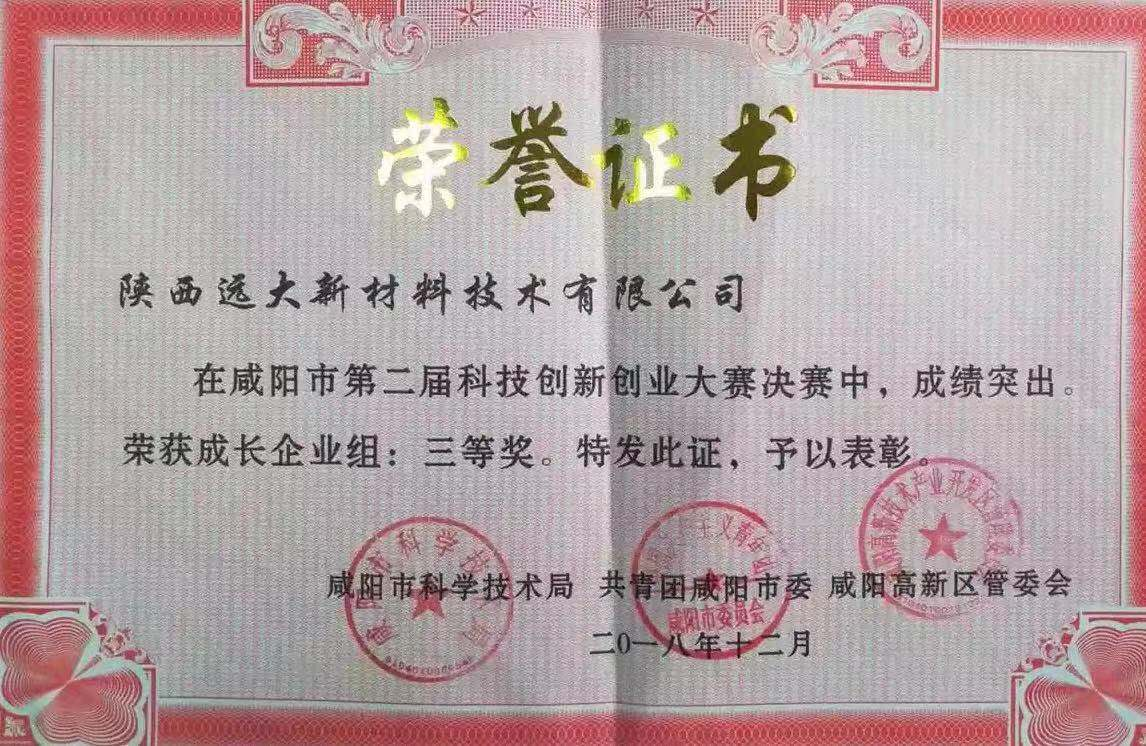 咸阳市第二届科技创新创业大赛 三等奖