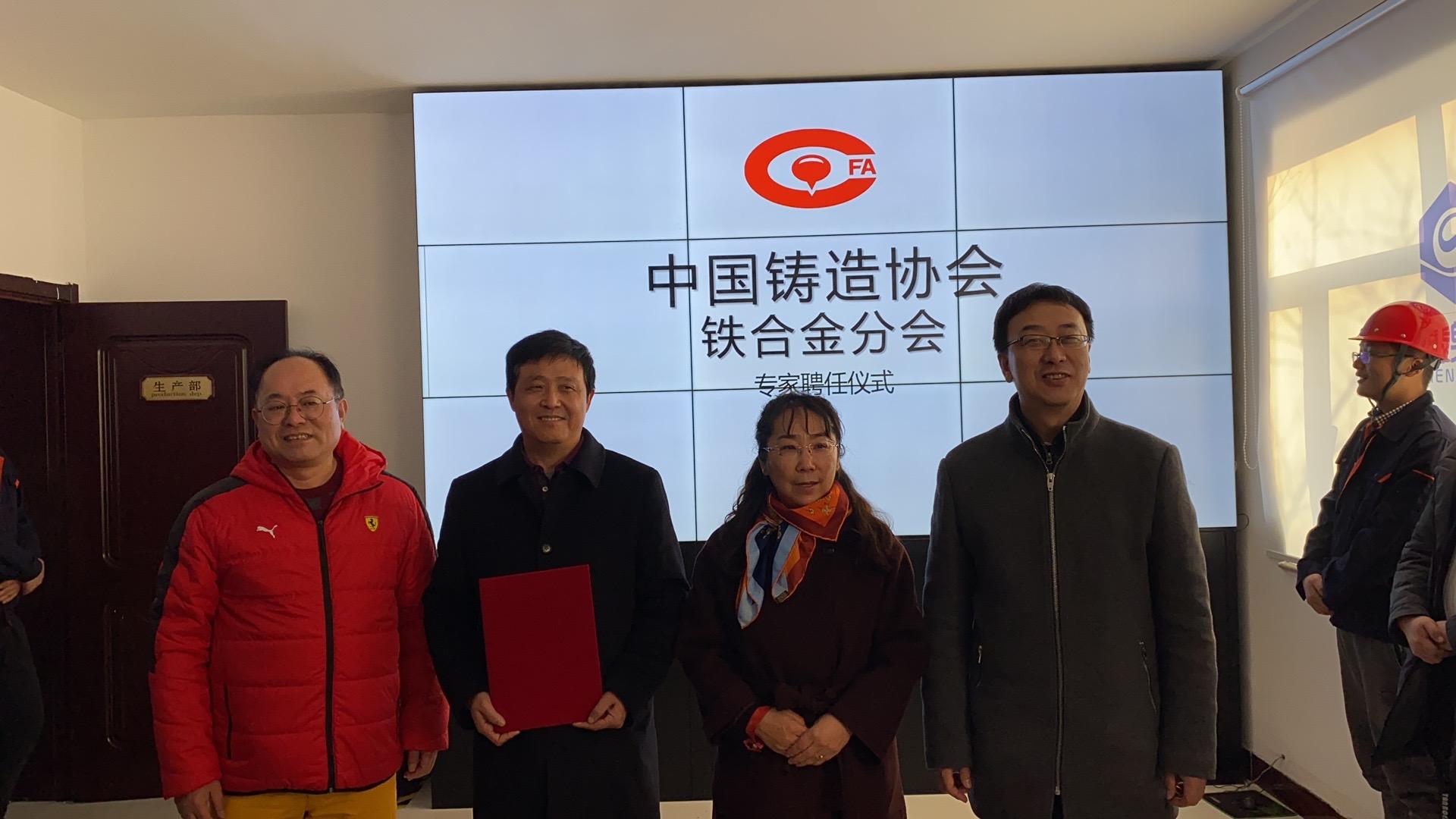 总经理解戈奇受聘中国铸造协会铁合金分会专家