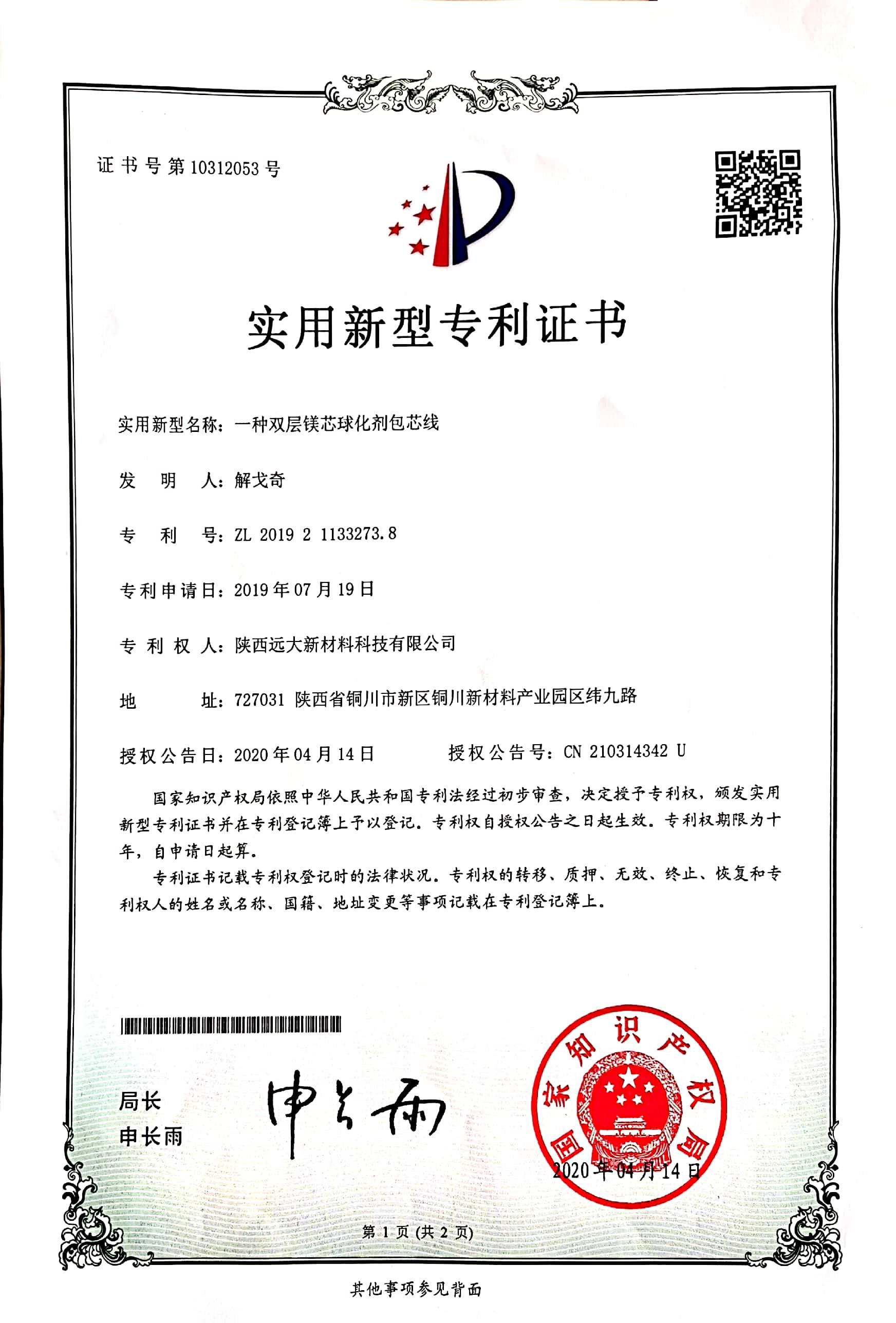 ballbet贝博官网下载公司又获得一项新专利:一种双层镁芯球化